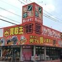 モノ市場 東浦店さんのプロフィール画像