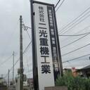nikoujuukiさんのプロフィール画像