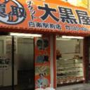 daikokuya8671さんのプロフィール画像